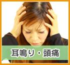 耳鳴り・頭痛
