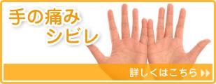 手の痛み シビレ